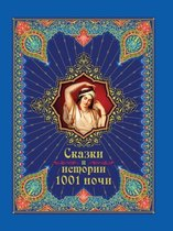 Fairy Tales and Stories of 1001 Nights