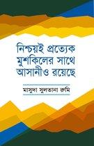 নিশ্চয়ই প্রত্যেক মুশকিলের সাথে আসানীও রয়েছে / Nischoi Prottek Muskiler sathe asani o royeche (Bengali)