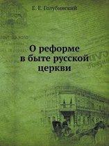 O Reforme V Byte Russkoj Tserkvi