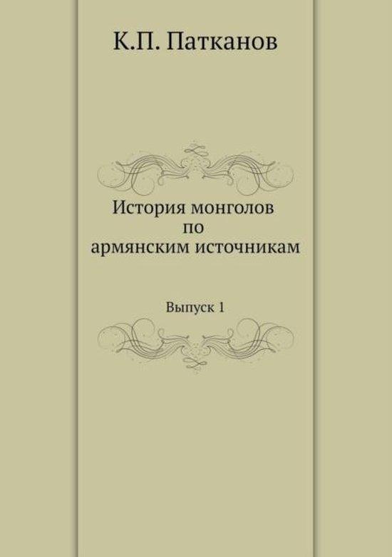Istoriya Mongolov Po Armyanskim Istochnikam Vypusk 1