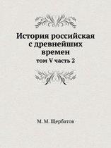 Istoriya Rossijskaya S Drevnejshih Vremen Tom V Chast 2