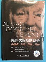 De dag door met dementie 陪伴失智症的日子 (Chinees)