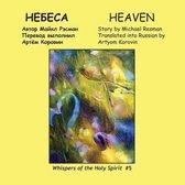 Boek cover Heaven van Michael Resman