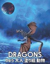 りゅう Dragons 大人 塗り絵 動物