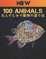 Animals 大人のための動物の塗り絵