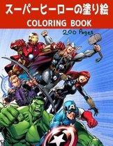 スーパーヒーローの塗り絵 COLORING BOOK