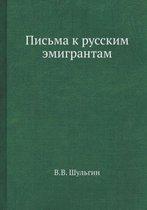 Pisma k russkim emigrantam
