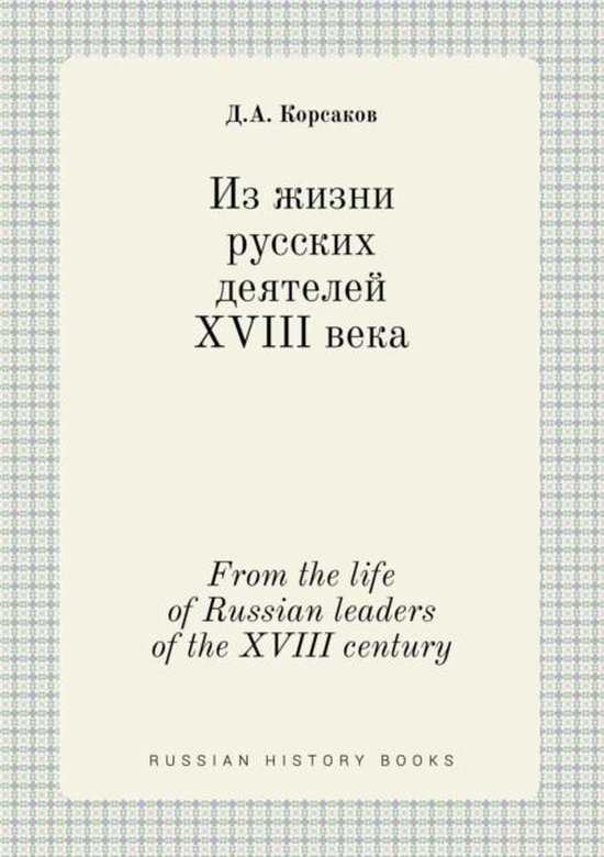 From the Life of Russian Leaders of the XVIII Century