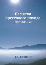 Pamyatka Krestovogo Pohoda 1877-1878 Gg