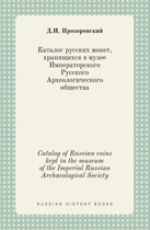 Catalog of Russian Coins Kept in the Museum of the Imperial Russian Archaeological Society