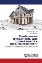 Membrannye Fundamenty Dlya Zdaniy Maloy I Sredney Etazhnosti