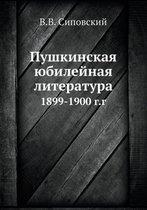 Pushkinskaya Yubilejnaya Literatura 1899-1900 G.G.