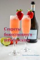 Секреты божественного шампанского