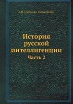 Istoriya Russkoj Intelligentsii Chast 2