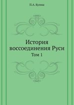 Istoriya Vossoedineniya Rusi