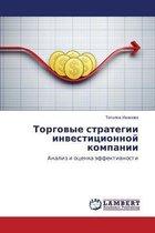 Torgovye Strategii Investitsionnoy Kompanii