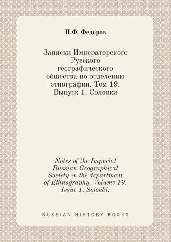 Notes of the Imperial Russian Geographical Society in the Department of Ethnography. Volume 19. Issue 1. Solovki.