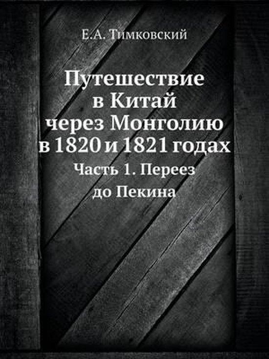 Puteshestvie V Kitaj Cherez Mongoliyu V 1820 I 1821 Godah Chast 1. Pereez Do Pekina