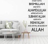 Muursticker Bismillah Alhamdulillah -  Geel -  60 x 100 cm  -  woonkamer  religie  arabisch islamitisch teksten   - Muursticker4Sale