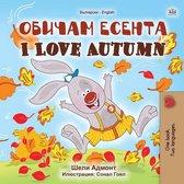Обичам есента I Love Autumn