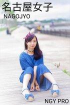 名古屋女子1