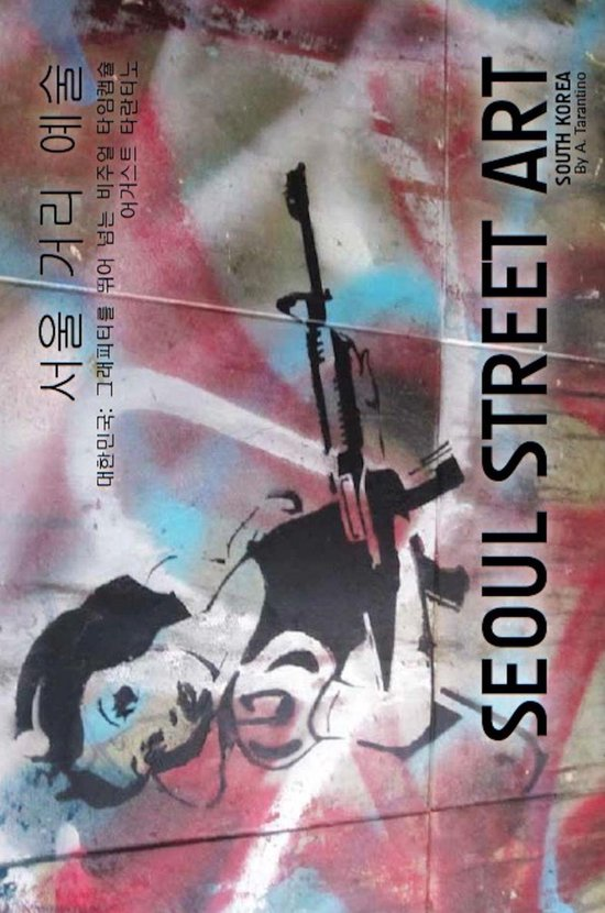 Boek cover Seoul Street Art & Graffiti Book: Volume 1 van A. Tarantino