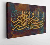 Arabic calligraphy. verse from the Quran on colorful background Indeed, adversity has touched me, and you are the Most Merciful of the merciful.  - Modern Art Canvas - Horizontal - 1895055742 - 115*75 Horizontal