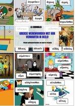 Griekse werkwoorden met hun verwanten in beeld