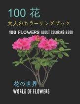 100花大人のカラーリングブック。 花の世界 1