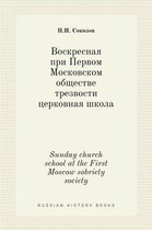Воскресная при Первом Московском обществ