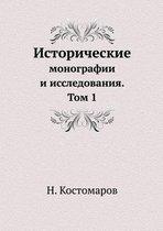Исторические монографии и исследования