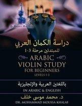 Arabic Violin Study for Beginners: Level 1-3