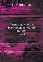 Opyty Izucheniya Russkih Drevnostej I Istorii Chast 1