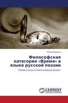 Filosofskaya Kategoriya Vremya V Yazyke Russkoy Poezii