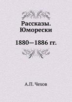 Stories. Humorous Pieces. 1880-1886 Gg.