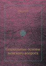 Sotsial'nye Osnovy Zhenskogo Voprosa