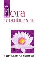 Йога отрешенности. Цветы, которые любит Бо<br />