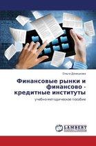 Finansovye Rynki I Finansovo - Kreditnye Instituty