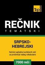 Srpsko-Hebrejski tematski recnik - 7000 korisnih reci