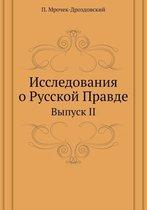 Issledovaniya O Russkoj Pravde Vypusk II