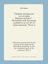 Collection of Materials for the History of the Imperial St. Petersburg Academy of Arts for a Hundred Years of Its Existence. Part 1