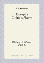 History of Siberia. Part 1.