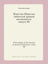 Proceedings of the Society of Ancient Literature. Issue 96