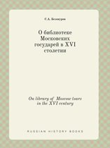 On Library of Moscow Tsars in the XVI Century