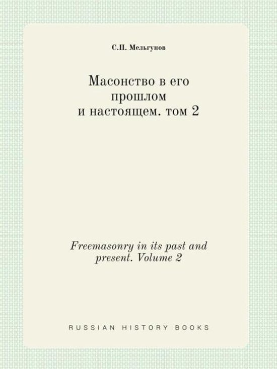 Freemasonry in Its Past and Present. Volume 2