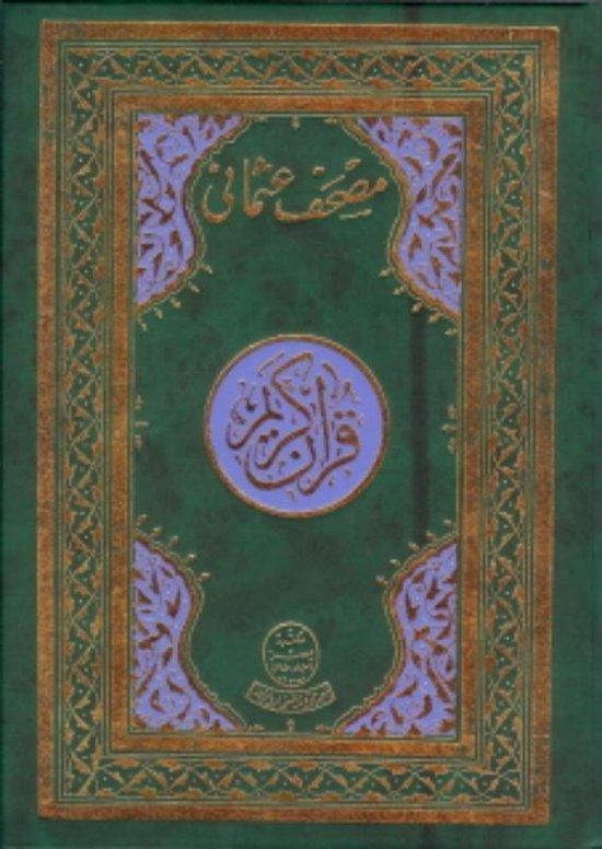 Alazhar, Qraan Arab Arab 17X24 - Said G. Al Azhar | Fthsonline.com
