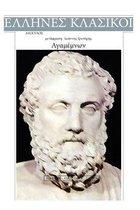 Aeschylus, Agamemnon