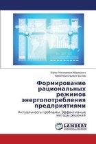 Formirovanie Ratsional'nykh Rezhimov Energopotrebleniya Predpriyatiyami