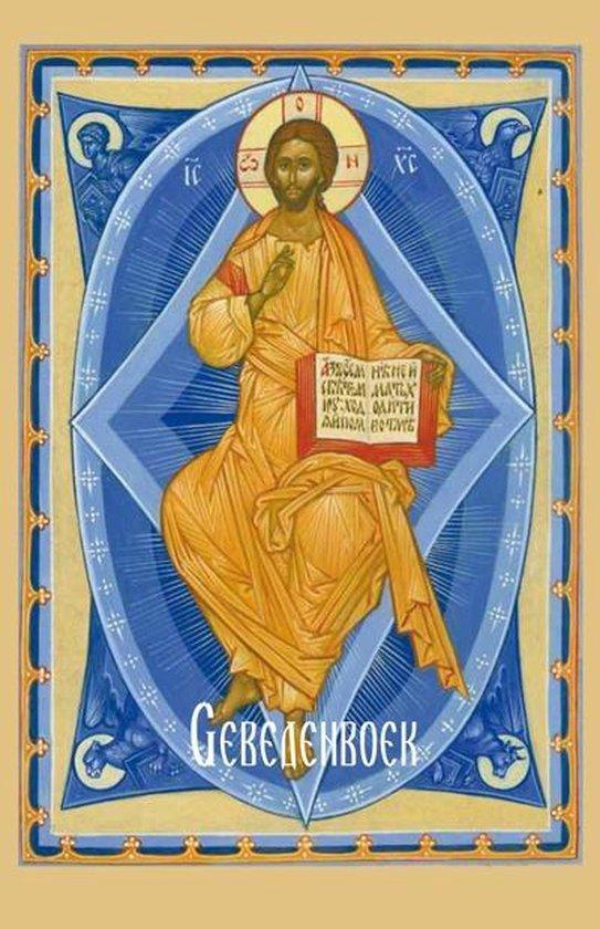 Gebedenboek - De Grote Heilige Macarios |