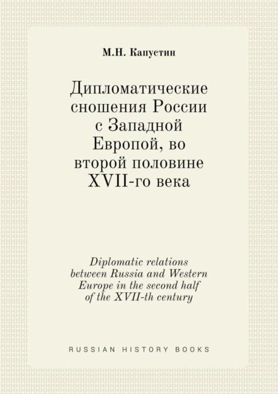 Diplomatic Relations Between Russia and Western Europe in the Second Half of the XVII-Th Century